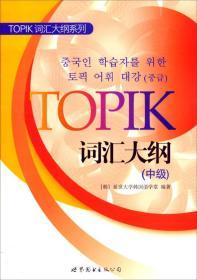 TOPIK词汇大纲(中级)