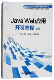 Java Web应用开发教程(第2版)