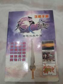 轩辕剑外传 天之痕 攻略手册