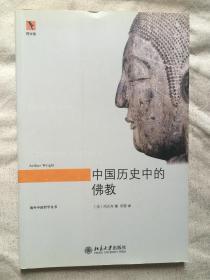 中国历史中的佛教(海外中国哲学丛书 同文馆)【小16开 2009年一印】
