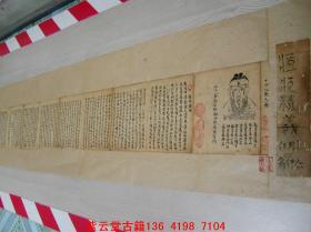 明;翁仲仁[痘疹精义]原始手稿, 全套   #4414