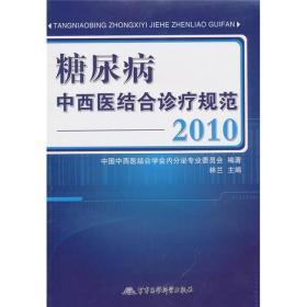 糖尿病中西医结合诊疗规范(2010)