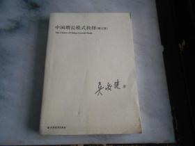 中国增长模式抉择增订版