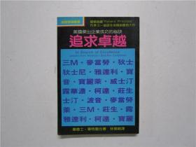 1984年版 财经管理丛书 美国杰出企业成功的秘诀《追求卓越》
