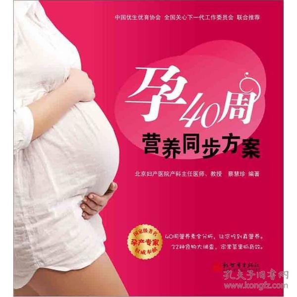 正版】孕40周营养同步方案