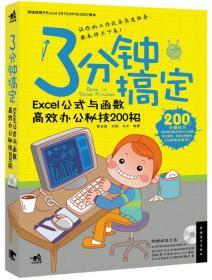 3分钟搞定:Excel公式与函数高效办公秘技200招