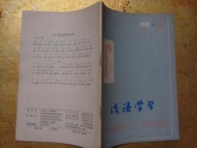 法语学习 1982年3期