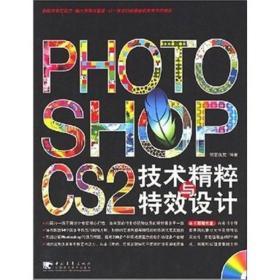 9787500673460-hs-Photoshop CS2技术精粹与特效设计