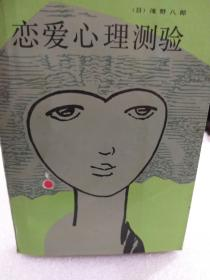 日本浅野八郎著《恋爱心理测验》一册
