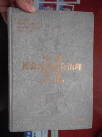 中国社会治安综合治理年鉴1991-1992(16开硬精装 创刊号)