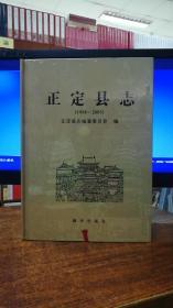 正定县志(1986——2005)