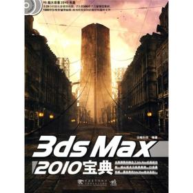 3ds Max 2010宝典