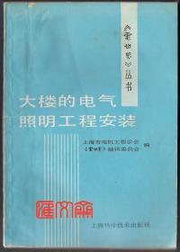 【大楼的电气照明工程安装】《电世界》丛书,上海市电机工程学会《电世界》编辑委员会,上海科学技术出版社1987年3月第一版