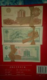 1991年练功券一元二元.共三刀包邮挂刷