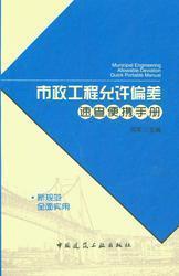 市政工程允许偏差速查便携手册9787112167296闫军/中国建筑工业出版社/蓝图建筑书店