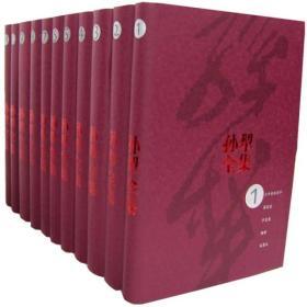 孙犁全集(1-11卷)
