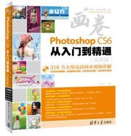画卷-Photoshop CS6从入门到精通(实例版)(含1DVD) 9787302