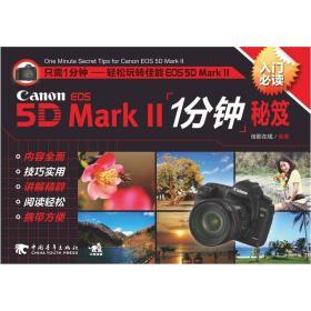 佳能EOS 5D Mark Ⅱ1分钟秘笈