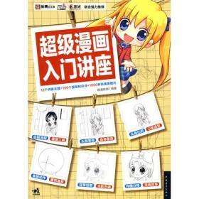 【正版书籍】超级漫画入门讲座