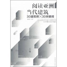 阅读亚洲当代建筑