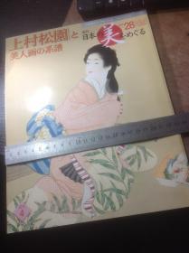 上村松园与美人画の系谱,周刊《日本の美》第28期