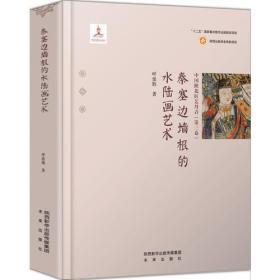 正版sj-9787541762987-秦塞边墙根的水陆画艺术(精装)