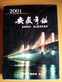 安徽年鉴 2001