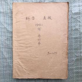 科学画报1981年1--12期 合订本