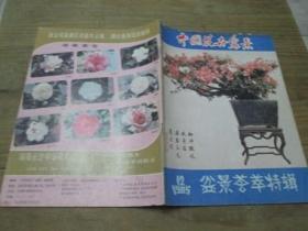 中国花木盆景《1985年第12期》盆景荟萃特辑