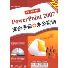 PowerPoint2007完全手册+办公实例