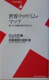 日文原版书 世界テロリズム・マップ 憎しみの连锁を断ち切るには (平凡社新书) 杉山文彦