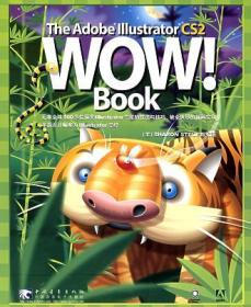 THE ADOBE ILLUSTRATOR CS2 WOW!BOOK(附CD-ROM光盘一张)