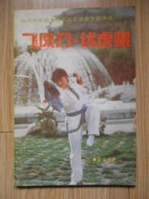 飞凤刀·伏虎棍——武术冠军张玉萍拿手套路选(1990年初版)见书影及描述