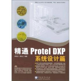 精通 Protel DXP:系统设计篇