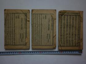 清代木刻《四书人物类典串珠》(三册)【存两篇半序、凡例、目录及七卷、参阅描述】