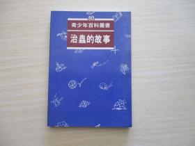 青少年百科丛书:治虫的故事   061