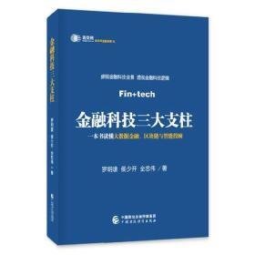 金融科技三大支柱