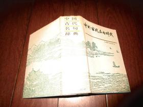 中国古代名句辞典 上海辞书