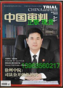 中国审判 (新闻月刊)2012.10