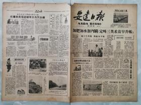 安达日报(1959年7月21日第239期)