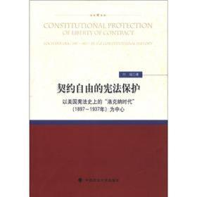 契约自由的宪法保护以美国宪法史上的洛克纳时代为中心(1897-1937)