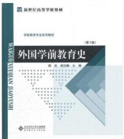 【全新正版】外国学前教育史(第二版)