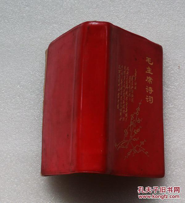 红宝书:重庆版毛主席诗词(60开本,5林彪,1江青,共52张图片)