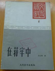 在蒋牢中——文史资料丛书