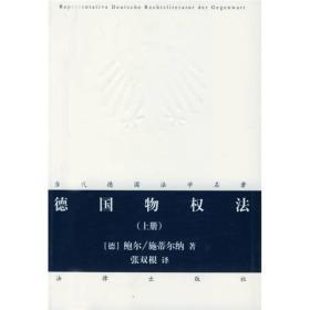 德国物权法(上册下册)
