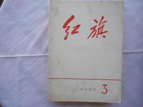 红旗(1974年第3期)