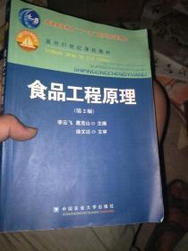 食品工程原理 第2版 第二版