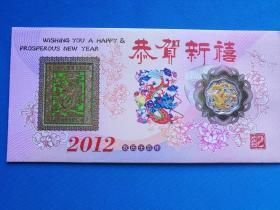 【少见】】2012年镶嵌 精美 彩色镀金【贺岁卡】 (人行 沈阳造币厂)制造
