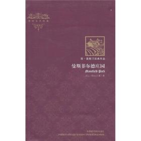 二手正版曼斯菲尔德庄园英奥斯汀外语教学与研究出版社97875135