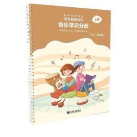 正版 音乐等级考试 音乐基础知识 音乐常识分册  中级音乐版 上册